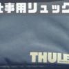 仕事用のリュック「Thule Paramount 27L」ビジネスシーンにマッチする便利なリュックです!