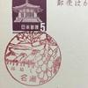 鹿児島県 名瀬郵便局 古い風景印
