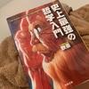 """「""""史上最強の哲学入門"""" (飲茶 著)」読了"""
