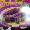 紅芋タルト~沖縄土産