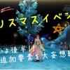 トーラム クリスマスイベント後半!!