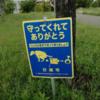 ご提供: 市民の声を反映した犬糞看板