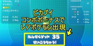 【ポケモンピカブイ】レアポケモン出現方法【連続ゲット】