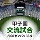 2020甲子園交流試合の勝敗を予想して下さい  fpdさんの2,000コメントのキリ番予想