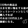 大きな買い物の前に100円で代用してみる。収納ボックスやdiy道具だって売ってる。ダイソーやセリアでイメージを膨らまそう。