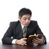 「名ばかり管理職」のもう1つの意味 ~日本の管理職よ!そろそろマジメに働こう!~