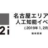 愛知・名古屋エリアのAI[人工知能]イベント情報(2019年1, 2月)随時更新