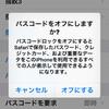 iOS8.4をMacで脱獄してシャッター音を消す。【TaiG for Mac編】