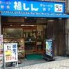 ~ラーメン 福しん 上野店~ 野菜たっぷりのタンメンに大満足でした~(^^)/平成30年7月28日