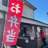 #111 秋川弁当宮川は極美味!