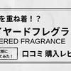 【レイヤードフレグランス レビュー】香りをレイヤード!洗練されたおすすめの良い香り!口コミ&購入レポート