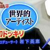 ブルゾンちえみが行列で海外アーティストEにイケメンじゃない発言!