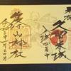 篠山神社、久留米城御朱印おまけつき