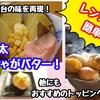 【レシピ】レンジで簡単じゃがバター!トロッとポテトチーズの明太子ソース!