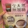 お土産にもおすすめです!台湾:萬歳牌のインスタントドリンク