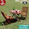 ガーテンテーブルセットが割引不要の納得価格!ガーデンテーブルの「買い替え」ならこのお店 |