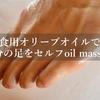 食用オリーブオイルで足をセルフオイルマッサージ、その結果がコレ