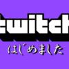 【お知らせ】Twitch で色厳選放送はじめました。