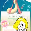 ポケモンGO最新アップデートで何が変わったの?変更内容を解説します!