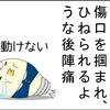 【漫画コウノドリ】リアル帝王切開(カイザー)は後陣痛の痛みでもんぜつ激痛