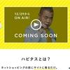 【ハピタス×出川哲朗】テレビCMがスタート!公式サイトよりもお得な登録方法はこちら!ハピタスの注目度も大きくアップ!
