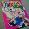 ぴっかぴかコミックス『バケルくん』第4巻発売