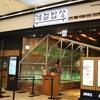 韓食ビュッフェの계절밥상
