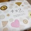 六花亭おやつ屋さん2月『チョコづくし』&3月『ぼたもち』
