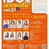 「IDOL Acoustic vol.22 in 静岡」特典内容のお知らせ