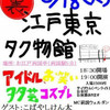 今日はいよいよ、裏江戸東京タク物館!(19:00両国)