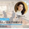 【登壇決定!】8/1(水) another life. Meetup#065 『会社で挑戦する/社外で挑戦する』
