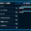 【ガンダムウォーズ】ノーマル190の攻略法 (多段)