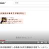 日本化粧品検定協会のYouTubeにちょこっと出ています。