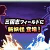 妖怪三国志 2.5 周年イベント エンマ&カイラが登場!7月6日から登場!極ツチノコ入手してイベントを待て・・