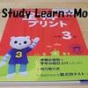 Day 19:小学3年生のRe☆Study始まり