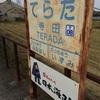 寺田駅へ【地鉄フリー乗車券で駅めぐり・その3】