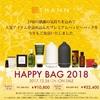 [ま]THANNの福袋「HAPPY BAG 2018」は今回も販売開始直後に完売でした @kun_maa