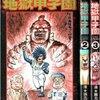 漫☆画太郎の漫画って下品で汚えし、コピー使うしホント最低だな!【ババアの描写多すぎだ】