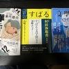 第164回 芥川賞候補作 コンジュジ を読んだ
