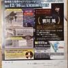 實川風さんのピアノサロンコンサート 2017.12.17
