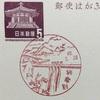 北海道 幾春別郵便局 古い風景印