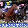 【マイルチャンピオンシップ2018】&本日厳選の1頭[東京9R]|ここはGⅠ2連勝といきたいところだが攻める!!