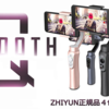 【Zhiyun Smooth-Q】スマホ用スタビライザーの革命!3軸手持ちジンバルで安定性能を実現