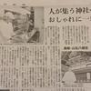 【メディア掲載情報】朝日新聞