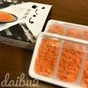 【ふるさと納税】北海道森町の「いくら醤油漬」は小分けで便利!!手軽に美味しい「いくら丼」