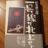 【文学】沢木耕太郎 「一号線を北上せよ」年を重ねても旅に出たくなった。伝説の名著「深夜特急」の続編的紀行文集。