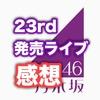 乃木坂46の23rd発売記念ライブの感想を述べる!