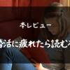 【読了】間違いだらけの婚活にサヨナラ!【感想】