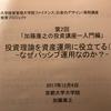 【セミナーレポート】THEO監修者の京都大学加藤康之教授による「投資講座-入門編」第2回に参加してきたのでまとめておく!