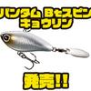 【シマノ】スピンジグの艶かしいカラー「バンタム Btスピン キョウリン」発売!